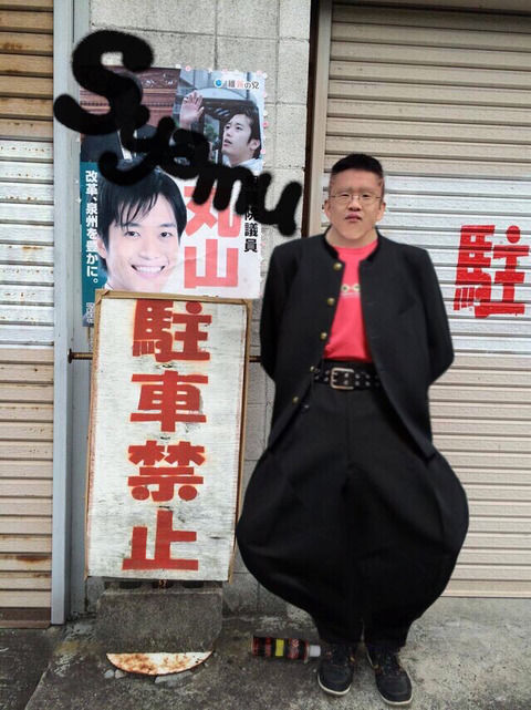 丸山ほだか「syamuさん最高!(馬鹿どもにウケるやろなぁw)」彡(^)(^)「ギャハハハ」