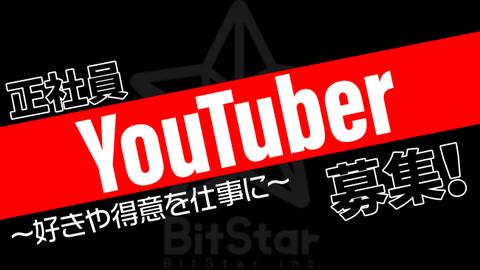 YouTuber活動を企業が後押し『正社員YouTuber』の募集が始まるwwwwwwwwww