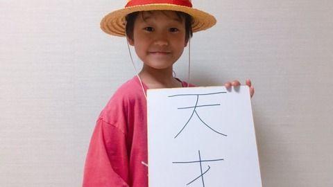 ゆたぼん松(10)バイキング出演「不登校は不幸じゃないぞ」