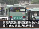 仙台市営バスの運転士、未成年の乗客にバスを運転させていたことが発覚 2か月たった今も公表せず