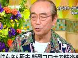志村けんさんが「オレの子供を産んでくれ」と頼んだ女性