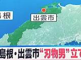 【動画】 島根の立てこもり事件、犯人の20代男を逮捕 人質の女性無事