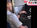 JRの運転士が走行中に居眠り、乗客が撮影した動画に衝撃走る