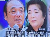 塚原千恵子氏「バナナマンに似てるとか暴力で横綱を辞めた人に似てるとか書かれた」