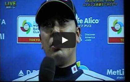 2013031203[動画]Shinnosuke Abe 阿部 慎之助 Interview (日本 vs オランダ WBC (日本勝利 )) Secon Match