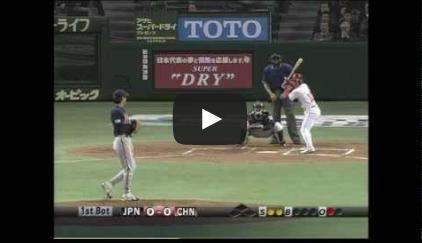 2006wbc008-0303[動画]2006WBC R1 対中国 - 2006WBCハイライト 03/03日本vs中国