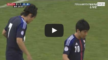 20130326j-y004[動画]2013サッカー日本代表 - W杯アジア最終予選・ヨルダン戦 日本 1 - 2 ヨルダン(3/26)