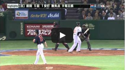 2013wbc-n03[動画]侍ジャパンの決勝の相手?かもしれない「オランダ」 対日本(03/10)