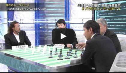 2012022903[動画]1/5 サッカー 日本代表 ザックジャパン 討論 ウズベキスタン戦後