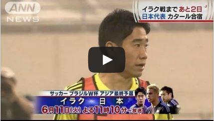 2013061102[動画]2014W杯アジア最終予選 日本 1 - 0 イラク イラク戦まであと2日 日本代表がカタールで合宿(13/06/09)