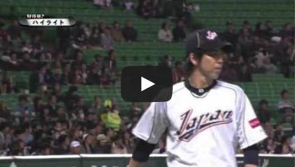 2013030302[動画]WBC日本戦ハイライト ラウンド1 対中国戦