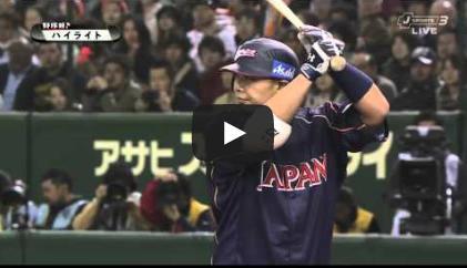 2013031001[動画]WBC 2013 日本 オランダ 【全ハイライト】 16-4 日本勝利!