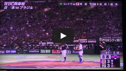 2013030202[動画]2013/3/2 WBCブラジル戦 逆転劇イニングダイジェスト!