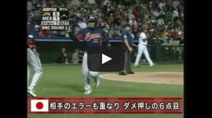 2006wbc004-0315[動画]2006WBC R2 対米国 - 2006WBCハイライト 0312 日本vsアメリカ
