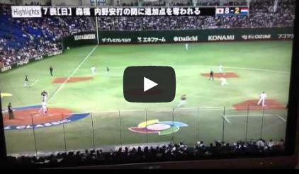 2013031202[動画]日本 vs オランダ 2013 WBC 2013/03/12 【highlight】
