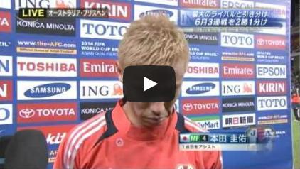 2012061203[動画]アジア最終予選B組第3戦 本田圭佑 川島永嗣インタビュー