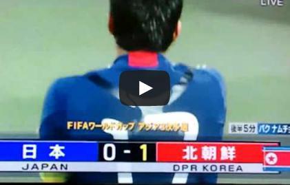 2011111502[動画]2011/11/15 サッカー日本対北朝鮮戦 ザックジャパン初黒星の瞬間
