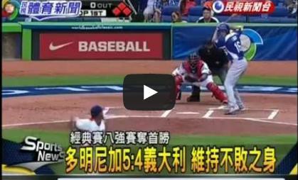 2013wbc-d01[動画]侍ジャパンの準決勝の相手?かもしれない「ドミニカ」 対イタリア