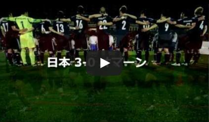 2012060204[動画](サッカー速報)W杯アジア最終予選 日本VSオマーン 試合結果