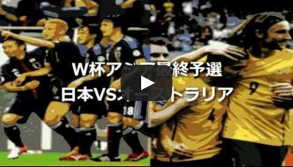 2012061204[動画](サッカー速報)W杯アジア最終予選 日本VSオーストラリア 試合結果