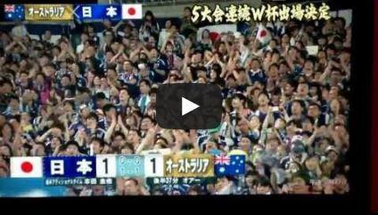 2013060401[動画]2014W杯アジア最終予選 日本 1 - 1 オーストラリア(2013/06/04) - 日本代表Wカップ出場ハイライト