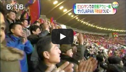 2011111501[動画]サッカー・ワールドカップ3次予選 日本vs北朝鮮(11/15)