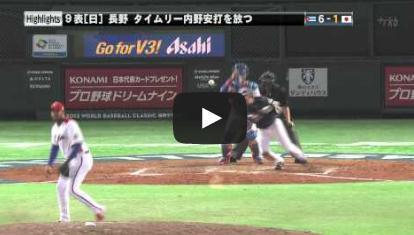 2013030602[動画]日本 vs キューバ ハイライト2013 WBC 1次ラウンド