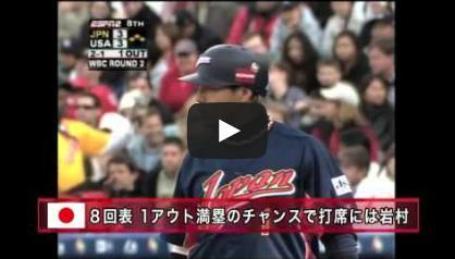 2006wbc005-0313[動画]2006WBC R1 対韓国 - 2006WBC 0305 日本vs韓国