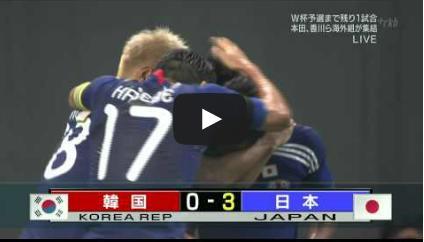2011sj-002-k[動画]2011サッカー日本代表 - 国際親善試合・韓国戦 「日本 3×0 韓国」 ハイライト 2011/08.