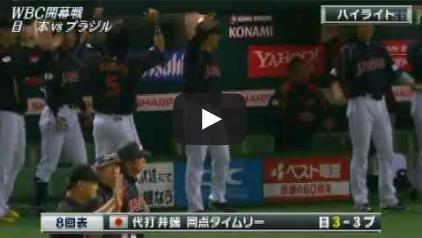 2013030203[動画]WBC 侍ジャパン ブラジル戦 ハイライト