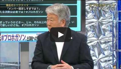 2012091103[動画]1/5 サッカー 日本代表 ザックジャパン 討論 イラク戦後