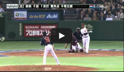 2013031004[動画]【WBC】日本16 - 4 オランダにコールド勝ち、準決勝進出( Highlights)