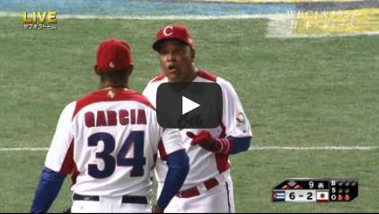 2013030603[動画]激怒するメサ監督 日本 vs キューバ 2013 WBC 1次ラウンド
