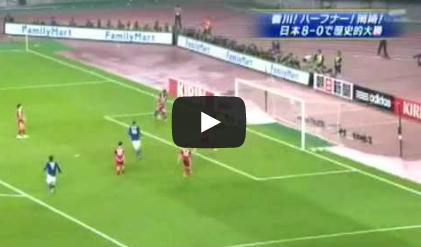 2011101101[動画]【速報】W杯3次予選 日本vsタジキスタン 8−0 全ゴールシーン