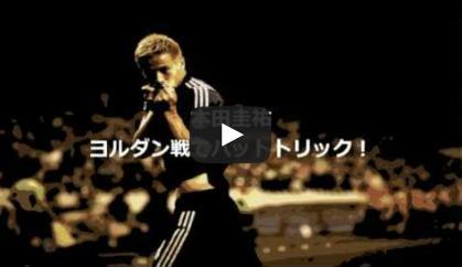 2012060803[動画](サッカー速報)W杯最終予選・本田圭佑がヨルダン戦でハットトリック!
