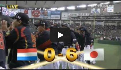2013031002[動画]日本vsオランダ WBC ダイジェスト 侍ジャパン16-4オランダ 13.03.10