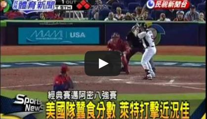 2013wbc-u01[動画]侍ジャパンの準決勝の相手?かもしれない「米国」 対プエルトリコ