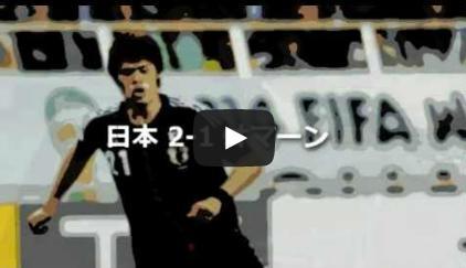 2012111504[動画](サッカー速報)W杯アジア最終予選 日本VSオマーン 試合結果