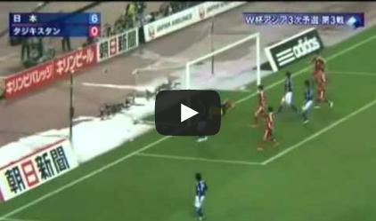 [動画]日本 vs タジキスタン戦 ダイジェスト W杯3次予選