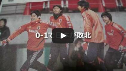 2012022902[動画]【ニュース速報】W杯アジア3次予選-日本VSウズベキスタン 0-1で日本敗北