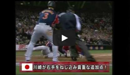 2006wbc001-0321[動画]2006WBC決勝 対キューバ - 2006WBCハイライト 03/20 日本vsキューバ 10-6
