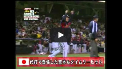 2006wbc002-0319[動画]2006WBC準決勝 対韓国 - 2006WBC 0318準決勝 日本vs韓国