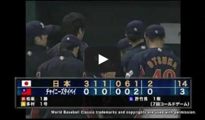 2006wbc007-0304[動画]2006WBC R1 対台湾 - 2006WBCハイライト 0304 日本vs台湾