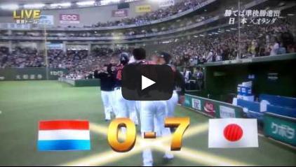 2013031003[動画]WBC 2013 日本 VS オランダ 全ホームラン 6発 ハイライト 2013/03/10