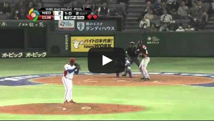 2013wbc-n04[動画]侍ジャパンの決勝の相手?かもしれない「オランダ」 対キューバ(03/08)