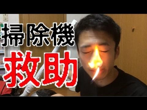 【悲報】フィッシャーズ、室内で火遊びして火事を起こしかける