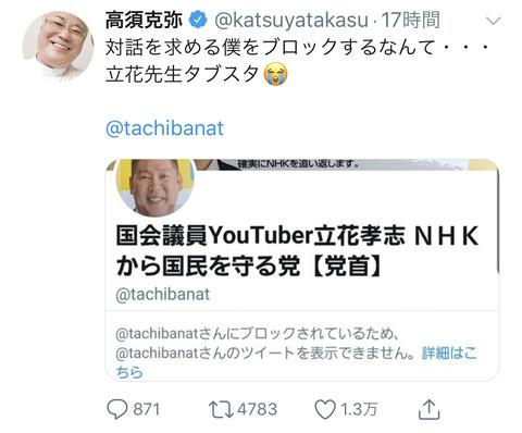【悲報】立花孝志さん、高須院長をブロックして逃亡