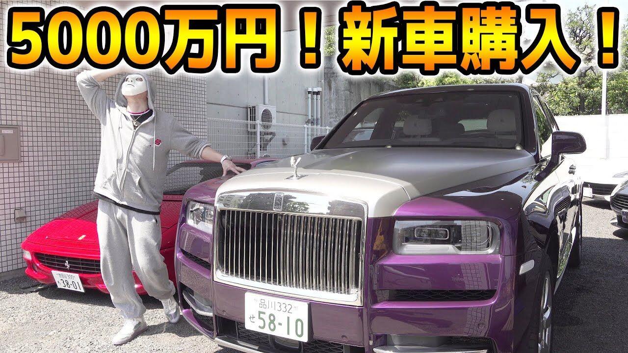 【画像】ラファエルさん、5000万もするやべー車を購入してしまう