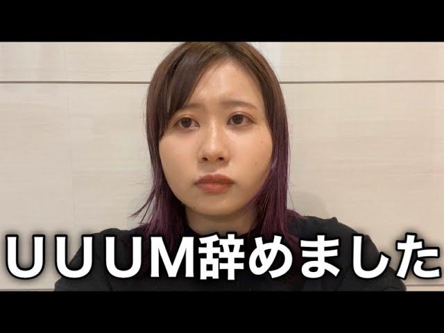 【訃報】UUUM、大物YouTuberエミリン脱退で死亡