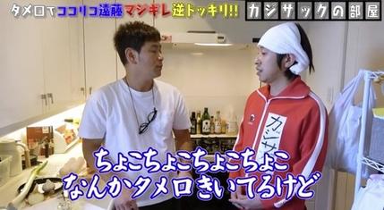 【激怒】ココリコ遠藤、カジサックのタメ口ドッキリにマジ切れしてしまう